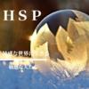 【HSP】短所は長所。敏感すぎる気質とどう付き合う?HSPのもつ能力を知ろう。