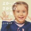 【少女ポリアンナ】下手な自己啓発本より児童文学がおすすめ!一度はちゃんと読んでみ