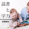 【読書と子育て】読書と学力の相関関係。成績の上がる「本の読み方」は?
