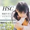 【HSC】敏感で繊細すぎる子どもたち。HSCと、その子育て