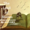 【ザ・ランド・オブ・ストーリーズ】本の中に飛び込むとおとぎ話の世界へ!わくわくの