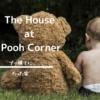 【プー横丁にたった家】少年の日の思い出と、黄色いクマ。羽生結弦選手の「相棒」の物