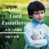【小公子】ふたつの国をつなぐ少年。純粋な気持ちが頑なな心を溶かす、児童文学の古典