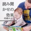 【読書と子育て】お金がかからない理想の家庭教師。それは読書!「読み聞かせ」は何歳