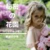 【秘密の花園】心の魔法が奇跡を起こす。「死」と向き合い、再び立ち上がるための児童