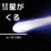 【ムーミン】彗星が地球に激突?老若男女におすすめ児童文学の名作、寒い国の不思議フ