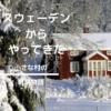 【やかまし村】どこかにある、小さくて優しい村。スウェーデンからやってきた児童文学