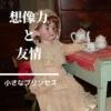 【小公女】古典児童文学の不朽の名作。激動の運命に気高く立ち向かう少女の物語。【小