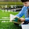 【うちで過ごそう】家でできる最大の学習は読書!読解力こそ学力向上のカギ。本を読む