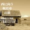 【大草原の小さな家】開拓者時代のアメリカを描いた不朽の名作。テレビドラマにもなっ