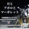 【マーガレット・ハミルトン】アポロ計画をささえたプログラマーの物語。女の子と働く