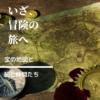 【宝島】男の子向け海洋冒険小説の不朽の名作。「ワンピース」が大好きな人は必読です
