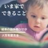 【うちで過ごそう】6歳までの子供にいちばん大切なのは絵本!いまこそ、読み聞かせの