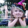 【小さい魔女】ドイツからやってきたファンタジー!小さい魔女と相棒カラスの大冒険【