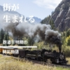 【シルバー湖のほとりで】ローラの子ども時代の終わりと、鉄道黎明期【ローラシリーズ