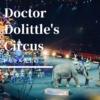 【ドリトル先生】祝映画化!動物と話ができる、ドクター・ドリトルの不思議なサーカス