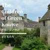【グリーン・ノウ】時を越えて出会ったグリーン・ノウの子どもたち。60年以上前に書