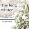 【長い冬】7ヶ月の長い冬。ローラの物語六冊目です。【ローラシリーズ 6】【中学生