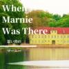 【思い出のマーニー】ジブリで映画化された児童文学の古典。少女たちの友情と夏休みの