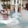 【ムーミン】夏至祭の直前に大洪水?大人も子どもも楽しめる、不思議な仲間たちのファ