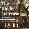 【ナンシー・ドルーミステリ】90年前から愛される少女探偵。幽霊屋敷の謎に挑戦【小学