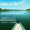 【グリーン・ノウ】川を下るファンタジックな冒険。グリーン・ノウでの休暇の日々【小