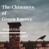 【グリーン・ノウ】グリーン・ノウシリーズ2巻。グリーン・ノウの煙突に秘められた謎