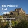 【カーディとお姫さまの物語】多くの作家に影響を与えた150年前の美しいファンタジー
