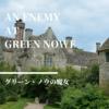 【グリーン・ノウ】グリーン・ノウを狙う魔女と少年たちの戦い。屋敷は守りきれるのか