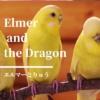 【エルマーとりゅう】竜を助けたエルマーの帰り道。おうちに帰るまでが冒険です。【小