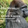 【グリーン・ノウ】ニューベリー賞に輝いた名作。野生の呼び声と哀しくも美しい夏休み