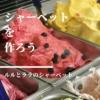 【ルルとララ】シャーベットを作ってみよう!不思議なお菓子屋さんと、氷の妖精のファ
