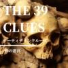 【サーティーナイン・クルーズ】39の手がかりを集め、秘密の遺産を手に入れろ。アメリ
