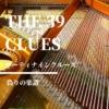 【サーティーナイン・クルーズ】39の手がかりを探すアドベンチャー第2巻。モーツァル