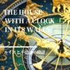 【ルイスと不思議の時計】ルイスが引き取られたおじさんの家は、不思議な時を刻む家。