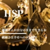 【HSP】繊細さんが「自分のまま」で生きる本【繊細さは幸せへのコンパス】