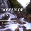 【ローワンと魔法の地図】内気なローワンが村を救うために旅に出る。ファンタジーの名