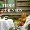 【テディ・ロビンソンのたんじょう日】とぼけたクマのぬいぐるみの大活躍!「思い出の