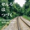 【せんろはつづく】線路が生まれて駅が出来て列車が走るまで。かわいいロングセラー絵