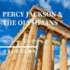 【パーシー・ジャクソンとオリンポスの神々】神の子パーシーの大冒険第2巻。魔海への