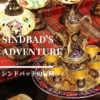 【シンドバッドの冒険】「ルドルフとイッパイアッテナ」の作者が描く、アラビアンナイ