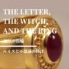 【魔法の指輪】魔法の指輪をめぐる、魔女と少女の大冒険【ルイスと不思議の時計 3】【