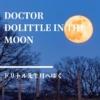 【ドリトル先生】ドリトル先生100周年!ついに月に上陸するドクター・ドリトルの大冒