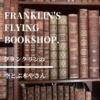 【フランクリンの空とぶ本やさん】本好きドラゴンと少女ルナのファンタジック本屋さん