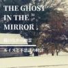 【鏡のなかの幽霊】魔法の鏡をめぐる、時を越えた魔女と少女の大冒険【ルイスと不思議