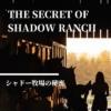 【ナンシー・ドルーミステリ】90年前から愛されてきた少女探偵の事件簿。シャドー牧場