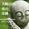 【かさじぞう】大晦日の夜の奇跡。日本のむかしむかしのお話の絵本。【4歳 5歳 6歳