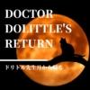 【ドリトル先生】ドリトル先生、ついに月から帰還。動物としゃべれるお医者さんの不思