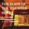 【オペラ座の幽霊】古いオペラ座に秘められたおそろしい秘密とは? アメリカ発ゴシッ