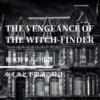 【魔女狩り人の復讐】ルイスとジョナサンのイギリスでの大冒険。マナーハウスの怪。【